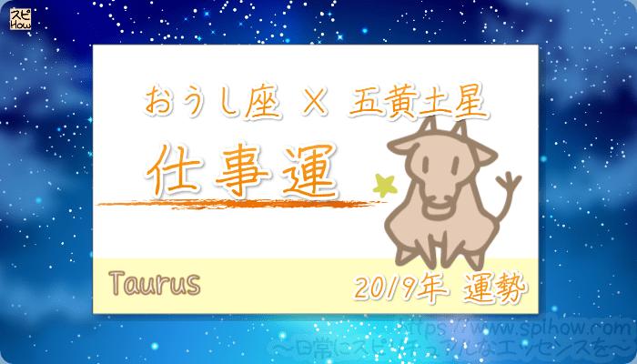 おうし座×五黄土星の2019年の運勢【仕事運】