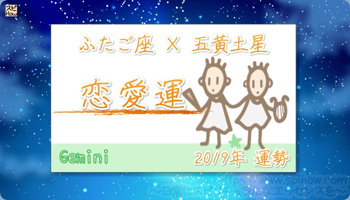 ふたご座×五黄土星の2019年の運勢【恋愛運】
