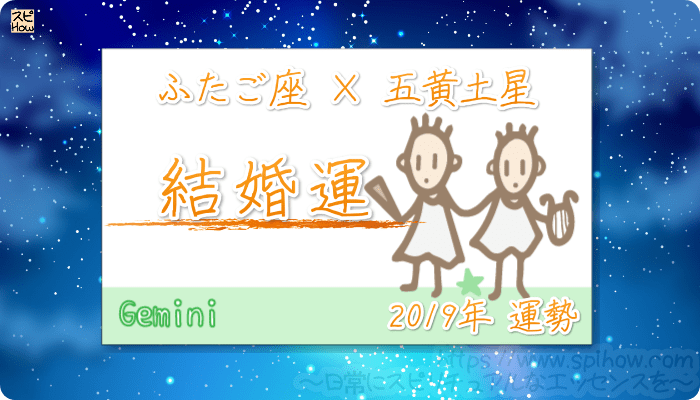 ふたご座×五黄土星の2019年の運勢【結婚運】
