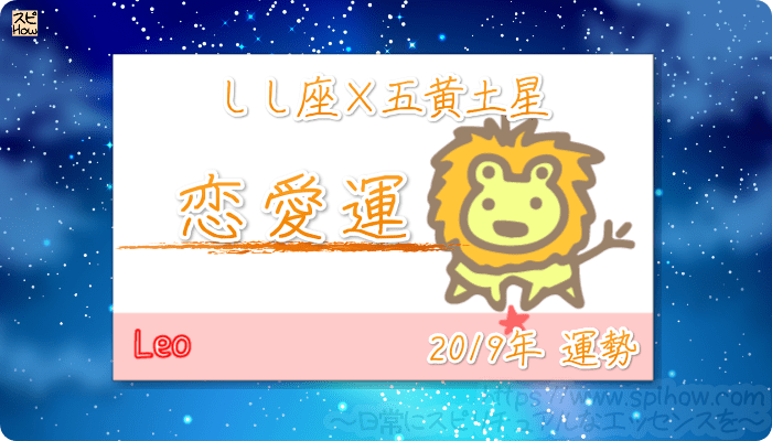 しし座×五黄土星の2019年の運勢【恋愛運】