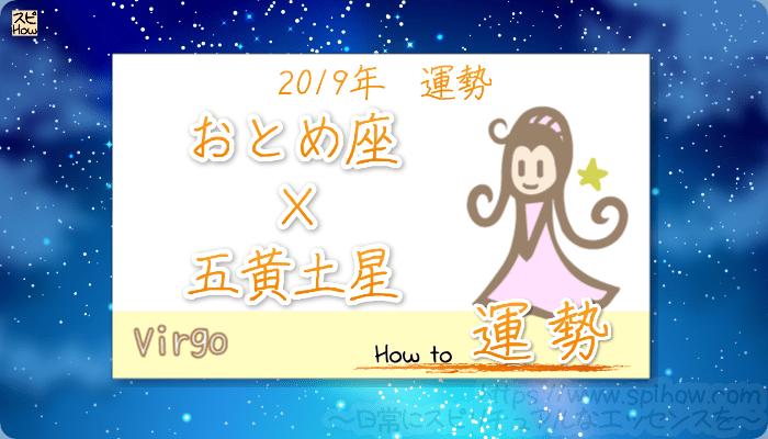 九星気学で占うおとめ座×五黄土星の2019年の運勢