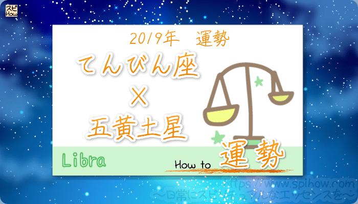 九星気学で占うてんびん座×五黄土星の2019年の運勢
