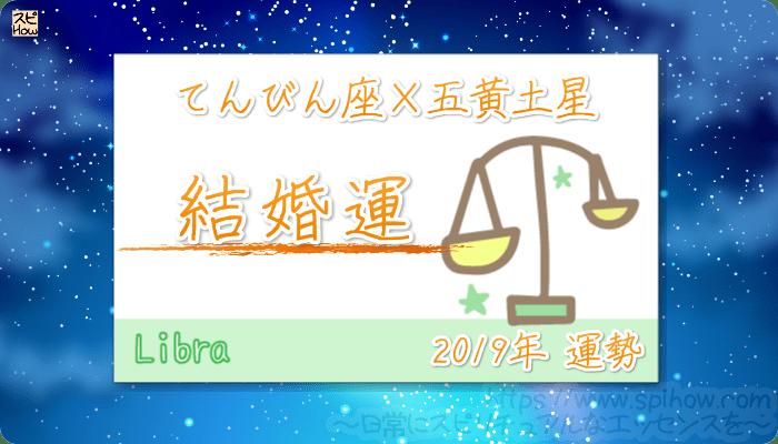 てんびん座×五黄土星の2019年の運勢【結婚運】