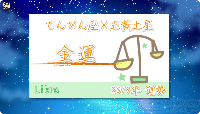 てんびん座×五黄土星の2019年の運勢【金運】