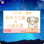 2019年のリーダー!帝王ゆえの苦悩を抱えるおひつじ座×八白土星の2019年の運勢