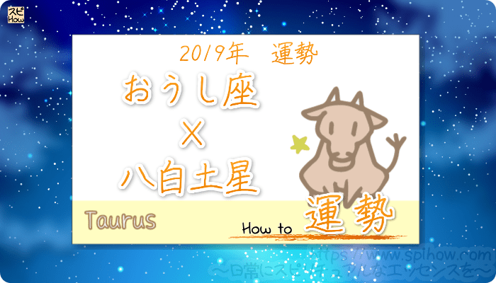 九星気学で占うおうし座×八白土星の2019年の運勢