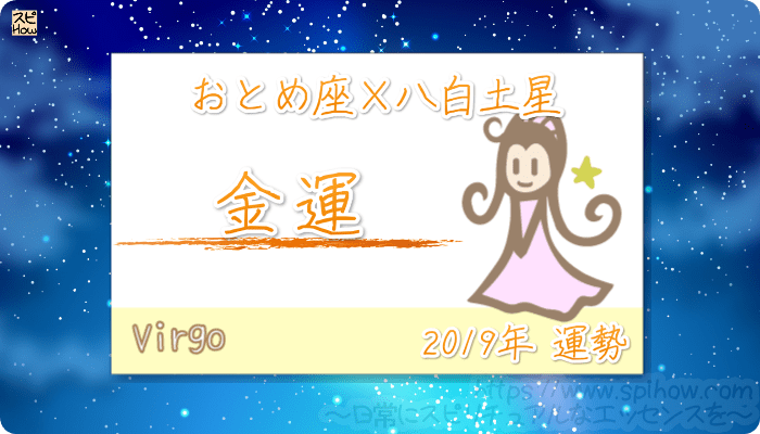 おとめ座×八白土星の2019年の運勢【金運】