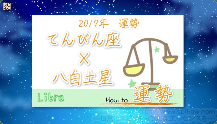 九星気学で占うてんびん座×八白土星の2019年の運勢
