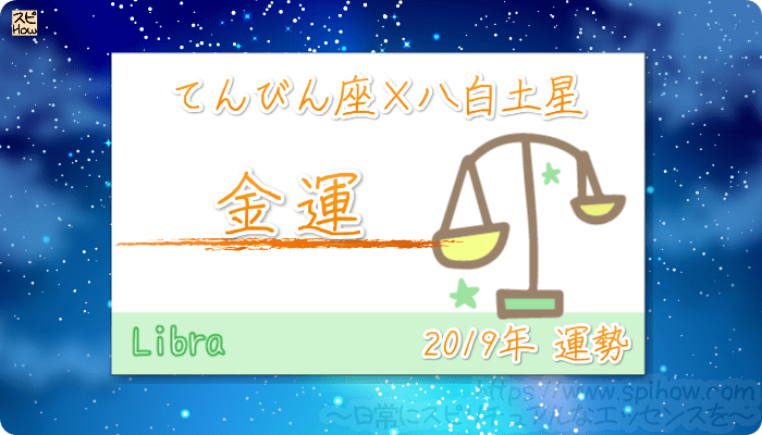 てんびん座×八白土星の2019年の運勢【金運】