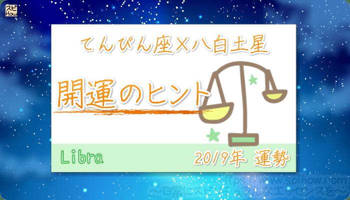 てんびん座×八白土星の【2019年をHAPPYに過ごすためのヒント】