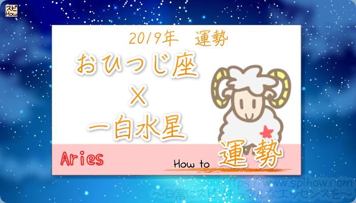 楽しい場所に身を置こう!「喜」がテーマのおひつじ座×一白水星の2019年の運勢
