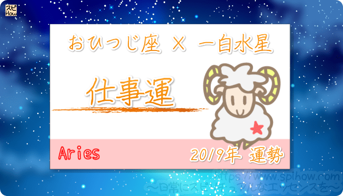 おひつじ座×一白水星の2019年の運勢【仕事運】