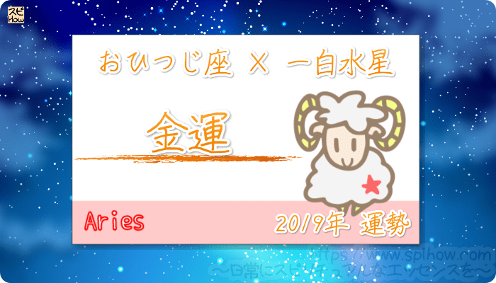 おひつじ座×一白水星の2019年の運勢【金運】