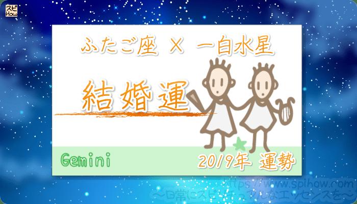 ふたご座×一白水星の2019年の運勢【結婚運】