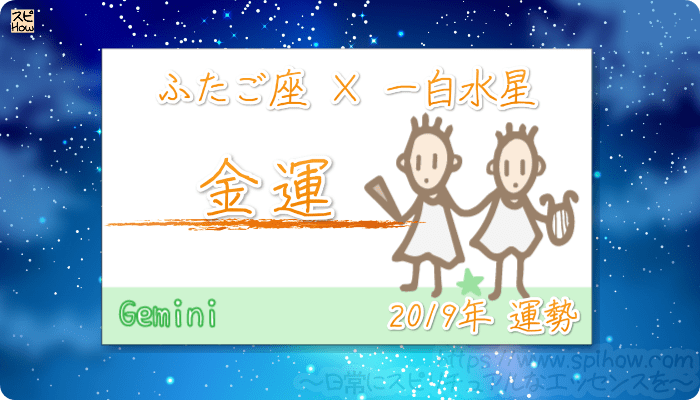 ふたご座×一白水星の2019年の運勢【金運】