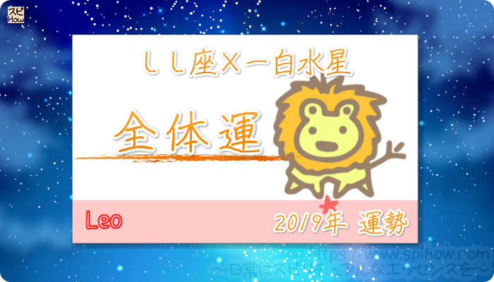 しし座×一白水星の2019年の運勢【全体運】