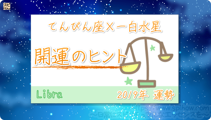 てんびん座×一白水星の【2019年をHAPPYに過ごすためのヒント】