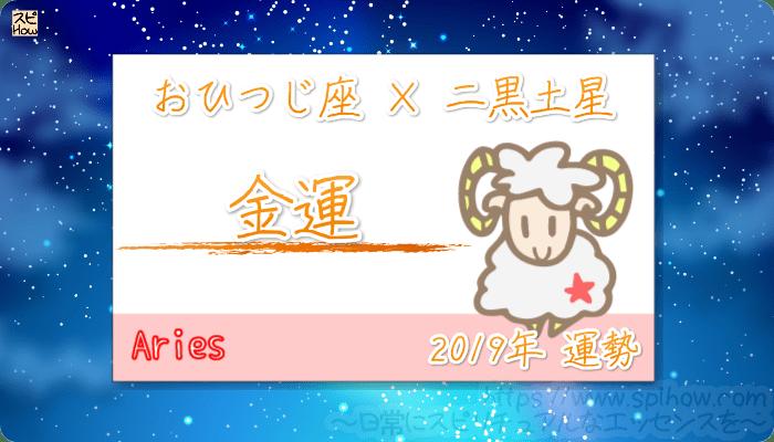 おひつじ座×二黒土星の2019年の運勢【金運】