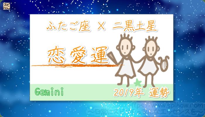ふたご座×二黒土星の2019年の運勢【恋愛運】