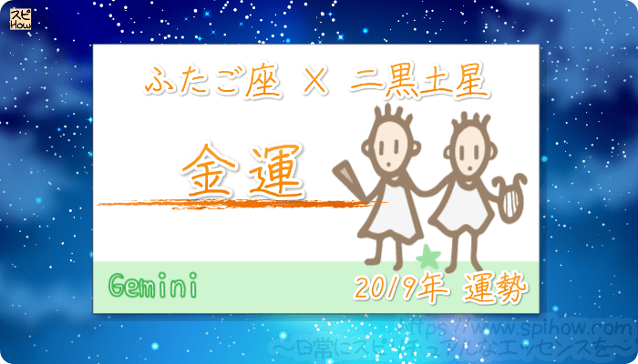 ふたご座×二黒土星の2019年の運勢【金運】