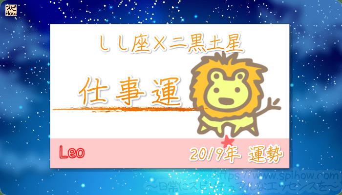 しし座×二黒土星の2019年の運勢【仕事運】