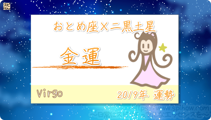 おとめ座×二黒土星の2019年の運勢【金運】