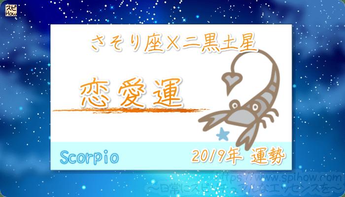 さそり座×二黒土星の2019年の運勢【恋愛運】