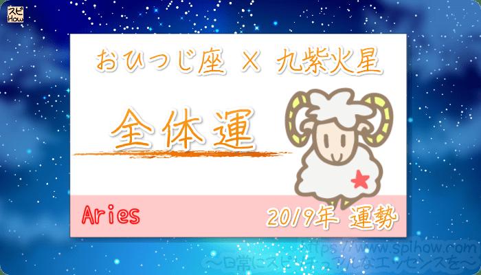 おひつじ座×九紫火星の2019年の運勢【全体運】