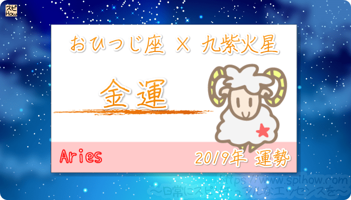 おひつじ座×九紫火星の2019年の運勢【金運】