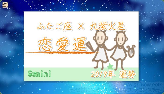 ふたご座×九紫火星の2019年の運勢【恋愛運】