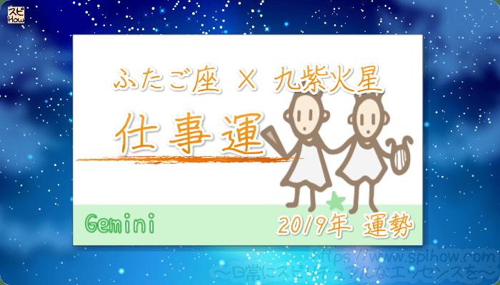 ふたご座×九紫火星の2019年の運勢【仕事運】