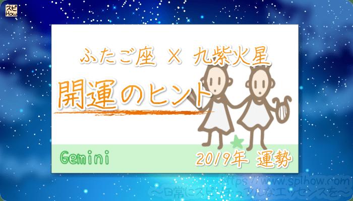 ふたご座×九紫火星の【2019年をHAPPYに過ごすためのヒント】