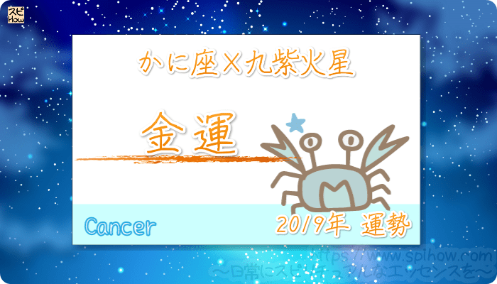 かに座×九紫火星の2019年の運勢【金運】