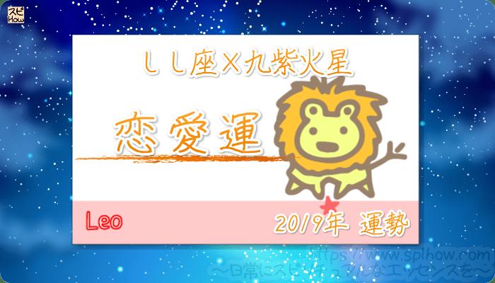 しし座×九紫火星の2019年の運勢【恋愛運】