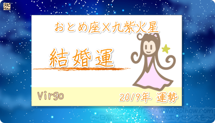 おとめ座×九紫火星の2019年の運勢【結婚運】