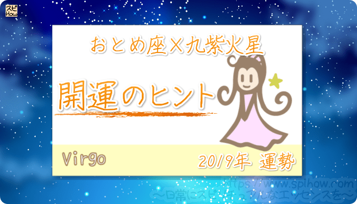 おとめ座×九紫火星の【2019年をHAPPYに過ごすためのヒント】