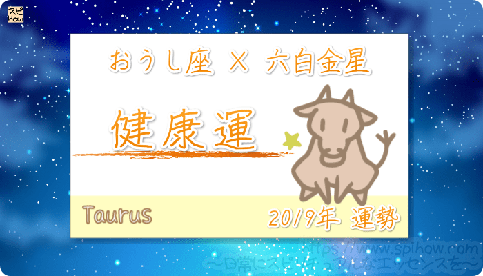 おうし座×六白金星の2019年の運勢【健康運】