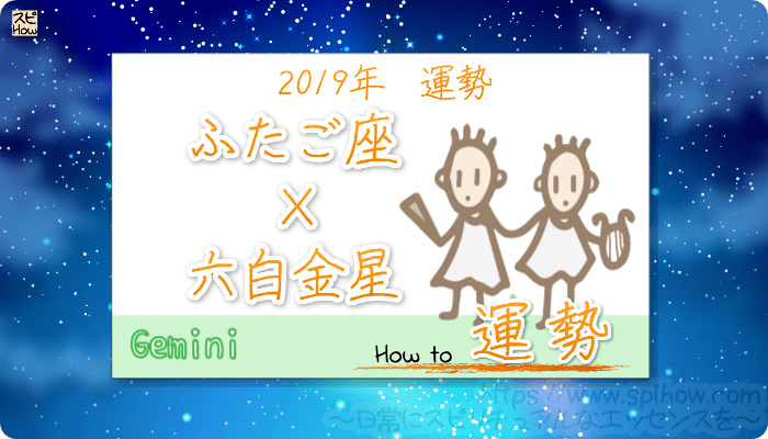 九星気学で占うふたご座×六白金星の2019年の運勢
