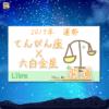 九星気学で占うてんびん座×六白金星の2019年の運勢【全体運】