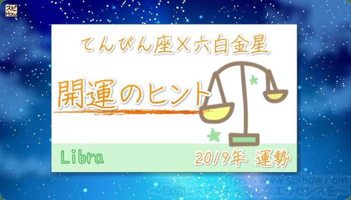 てんびん座×六白金星の【2019年をHAPPYに過ごすためのヒント】