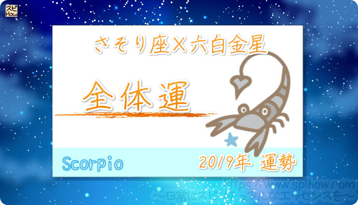 さそり座×六白金星の2019年の運勢【全体運】