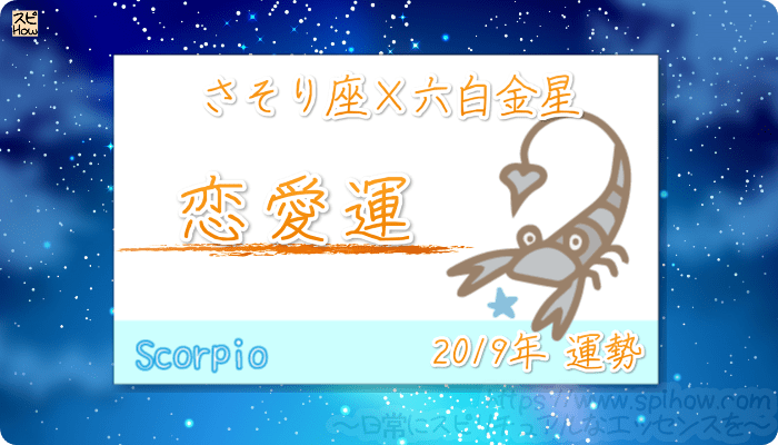 さそり座×六白金星の2019年の運勢【恋愛運】