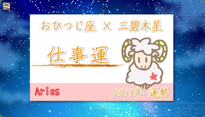 おひつじ座×三碧木星の2019年の運勢【仕事運】