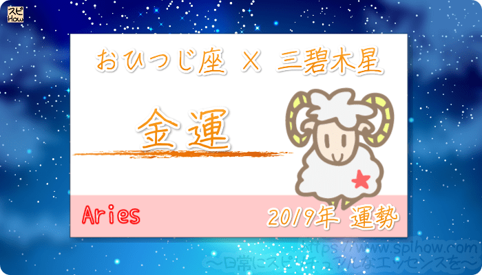 おひつじ座×三碧木星の2019年の運勢【金運】