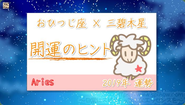 おひつじ座×三碧木星の【2019年をHAPPYに過ごすためのヒント】
