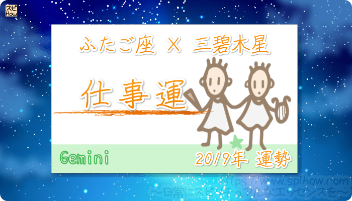 ふたご座×三碧木星の2019年の運勢【仕事運】