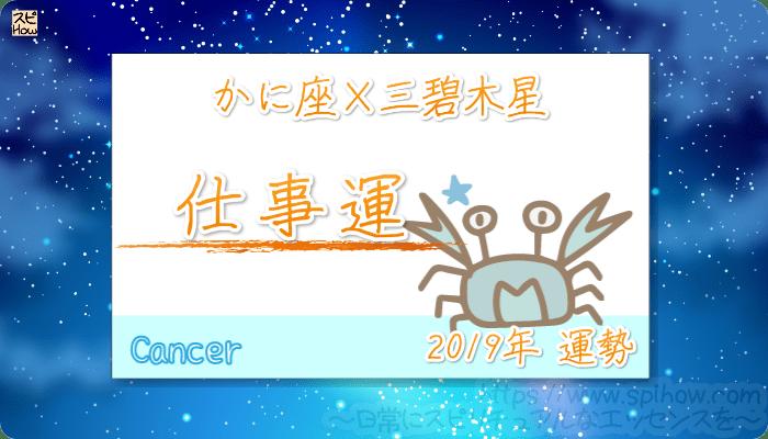 かに座×三碧木星の2019年の運勢【仕事運】