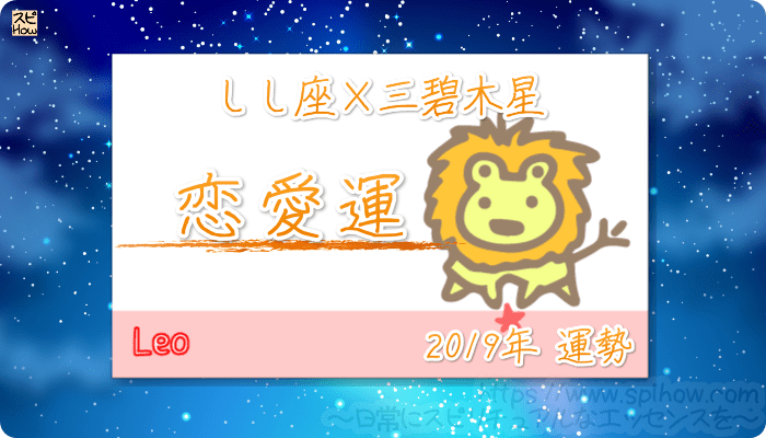 しし座×三碧木星の2019年の運勢【恋愛運】