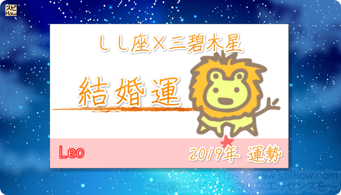 しし座×三碧木星の2019年の運勢【結婚運】