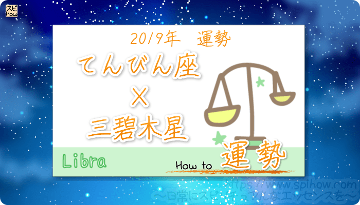 九星気学で占うてんびん座×三碧木星の2019年の運勢